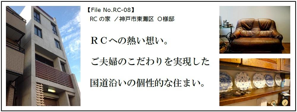 神戸市O様邸title