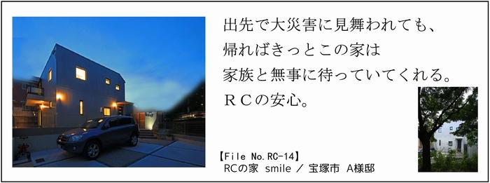 宝塚市 A様title