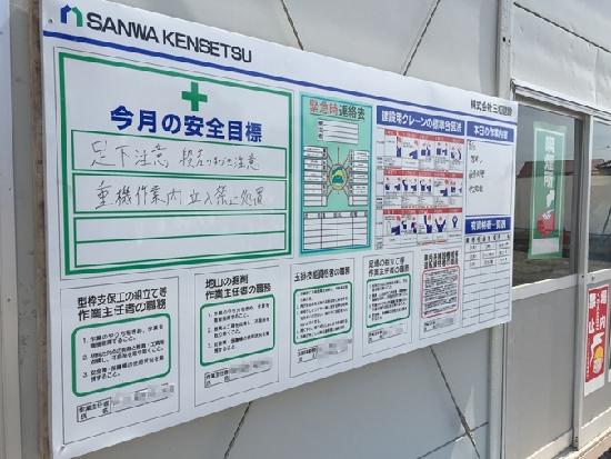 安全看板 三和建設の安全への取組み