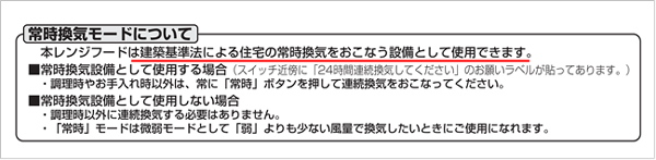 レンジフード取扱説明書(常時換気モード)