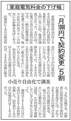 日経記事②