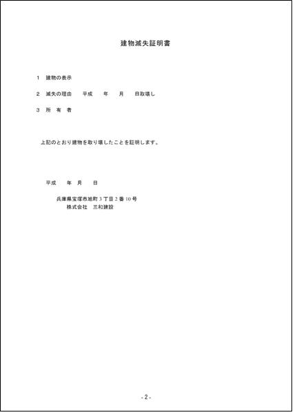 滅失登記申請書-2