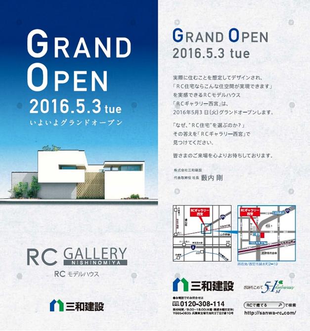 「RCギャラリー西宮」がまもなくグランドオープン