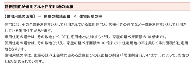 大阪市のホームページより「特例措置が適用される住宅用地の面積」