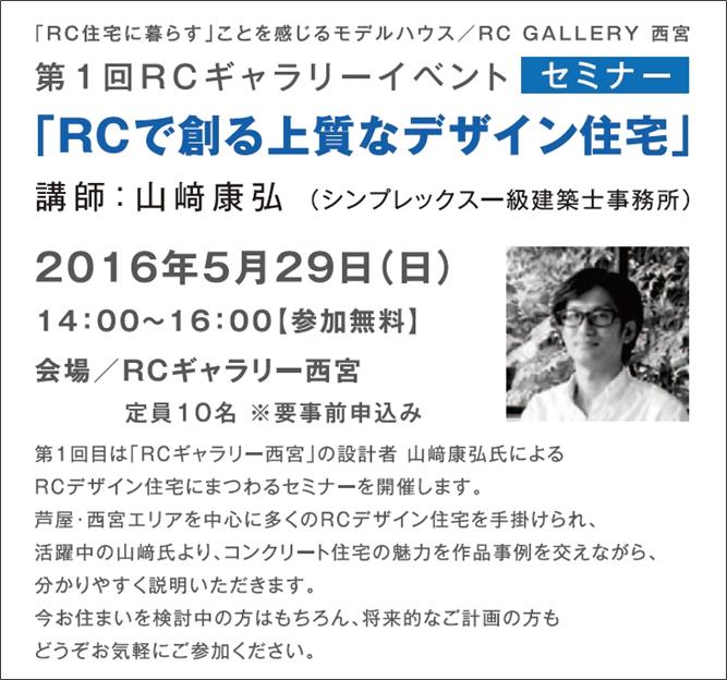 第1回目RCギャラリーイベント「RCで創る上質なデザイン住宅」