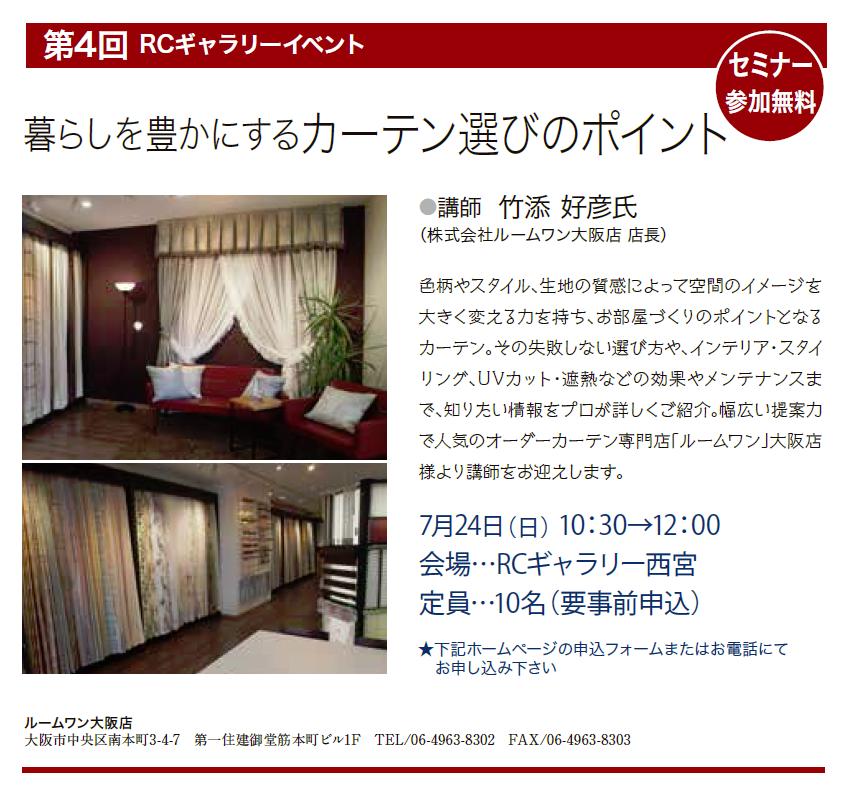 7月24日(日)開催「暮らしを豊かにするカーテン選びのポイント」詳細