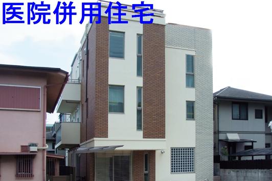 医院併用住宅