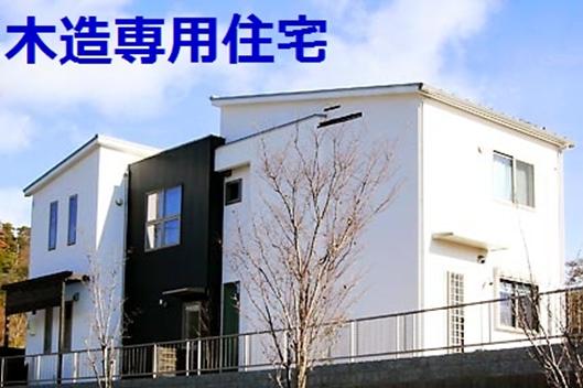 木造専用住宅