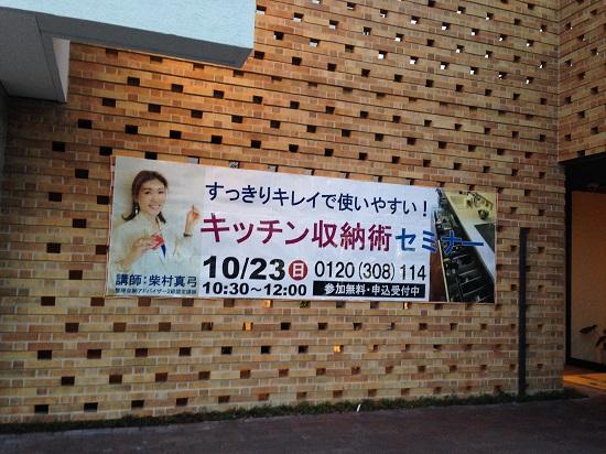 RCギャラリー西宮イベント横断幕