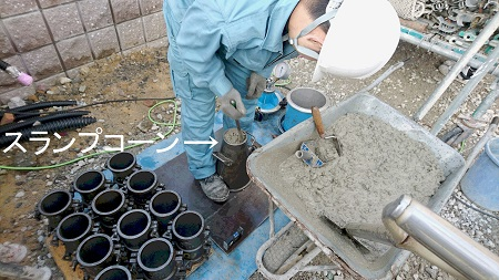 生コンクリートの流動性を確認「スランプ試験」の様子①