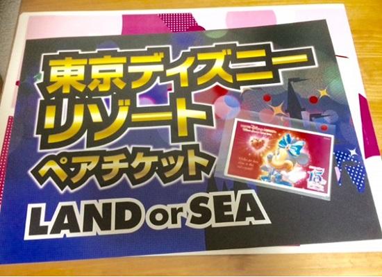 1等賞の東京ディズニーリゾートを引き当ててしまいました!!