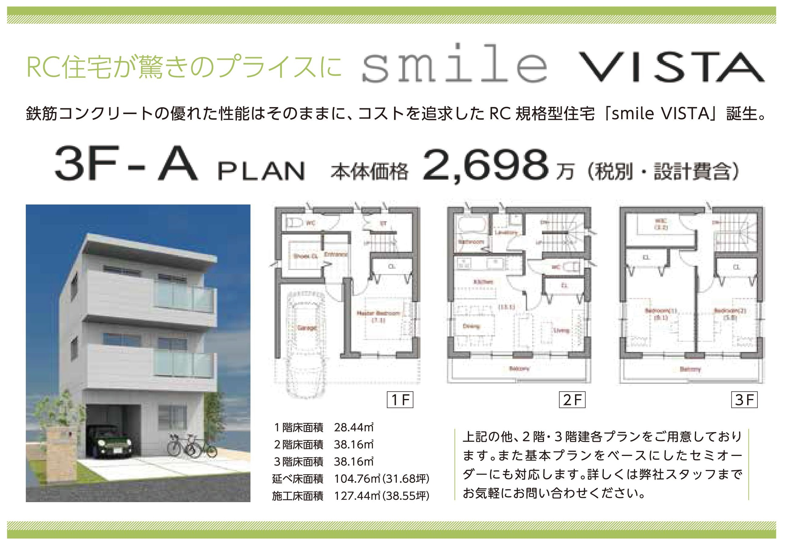 RC規格型住宅「smile VISTA」