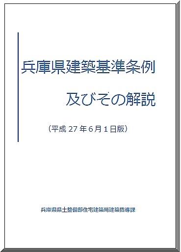 「がけ地の安全措置」兵庫県の建築基準条例に記載