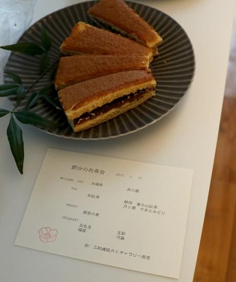 堤本さんお手製のカステラと餡の茶菓