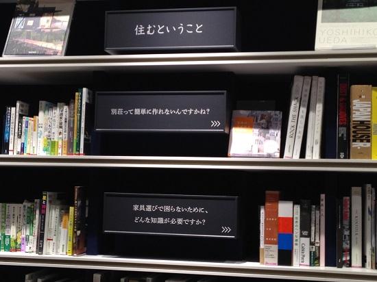 """パナソニックと紀伊國屋書店が""""住まいと暮らし""""をテーマにコラボ"""