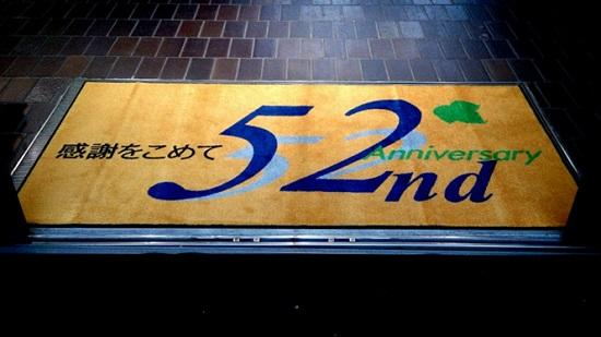 三和建設は2月11日で、1965年の創業から52周年