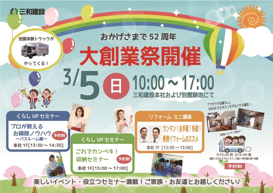3月5日大創業祭
