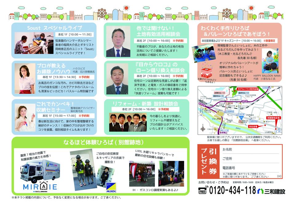 三和建設「大創業祭」②