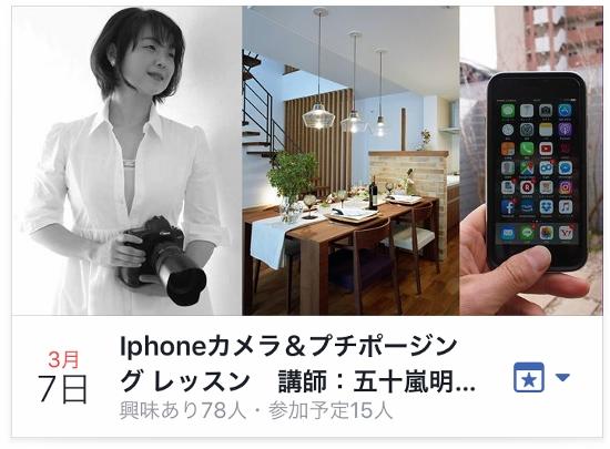 iphoneカメラ&プチポージングレッスン3月7日開催