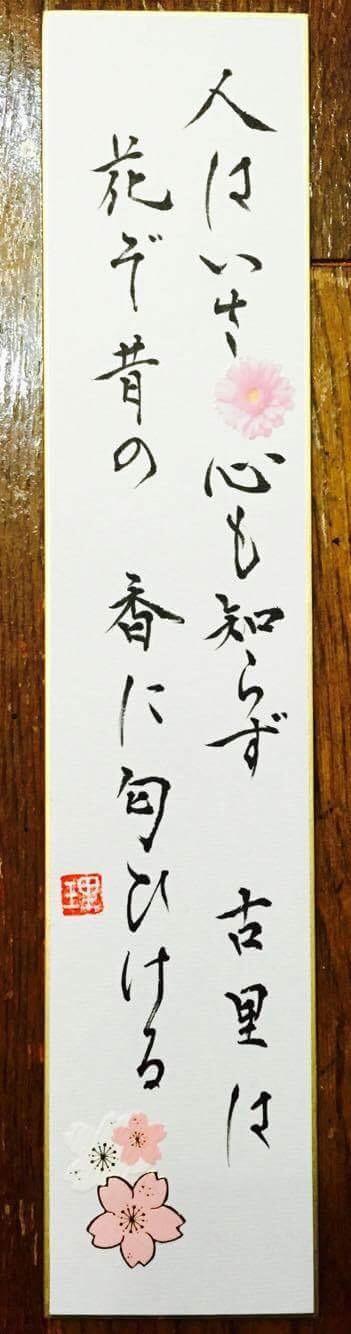 『書道初心者も美しい文字に大変身!和歌を短冊に書くワークショップ』