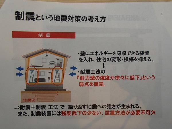 制震という地震対策の考え方