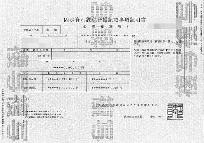 固定資産税台帳記載事項証明書(公課額証明)土地