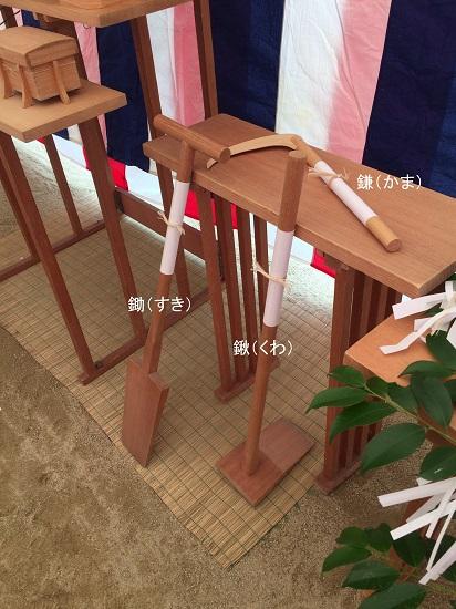 地鎮の儀(じちんのぎ)で使用するのは、こちらの祭具