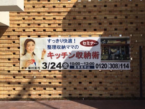 第20回RCギャラリーイベント「すっきり快適!整理収納ママのキッチン収納術セミナー」