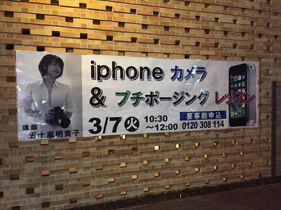 RCギャラリー西宮「iphoneカメラ&プチポージングレッスン」