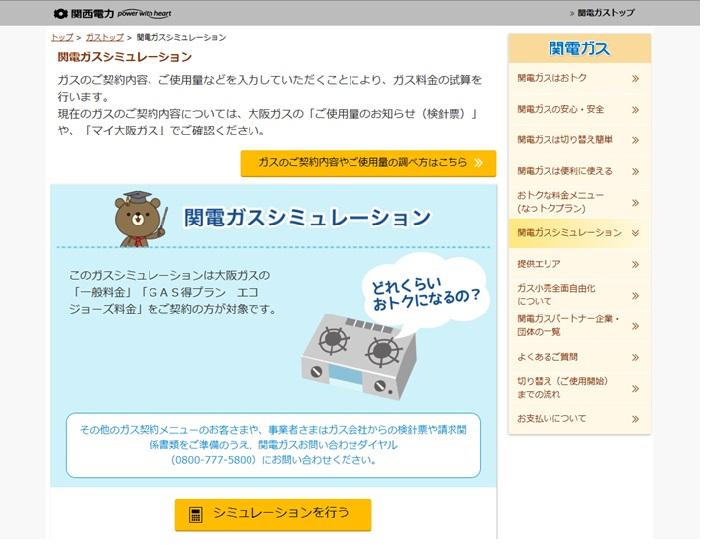 関西電力HP「関電ガスシミュレーション」より①