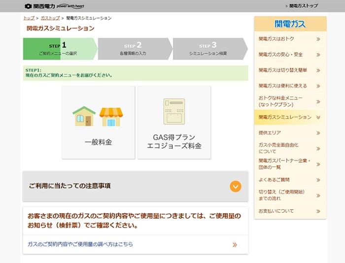 関西電力HP「関電ガスシミュレーション」より②