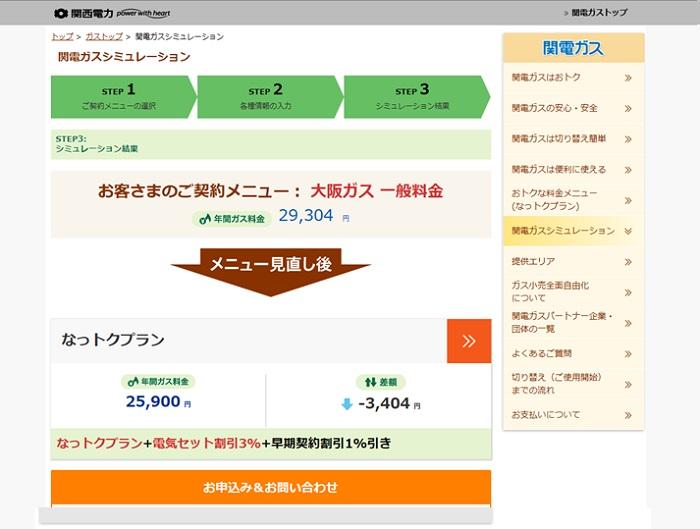 関西電力HP「関電ガスシミュレーション」より③