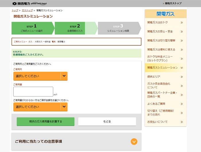 関西電力HP「関電ガスシミュレーション」より④
