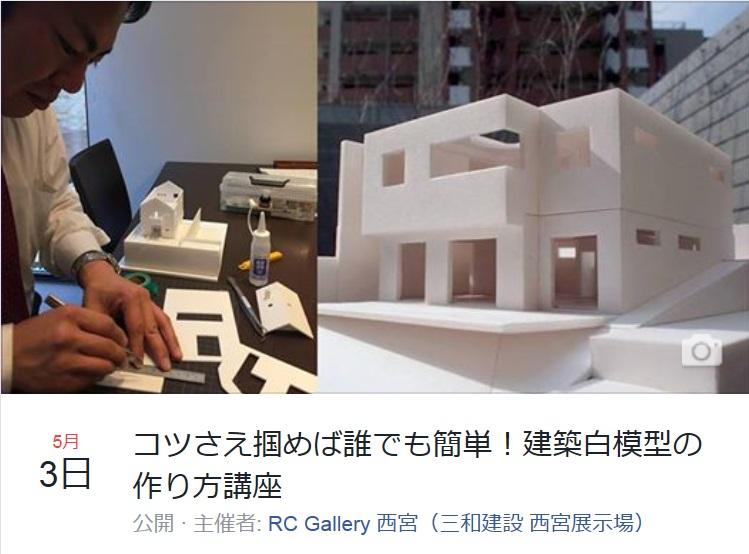 5.3建築模型