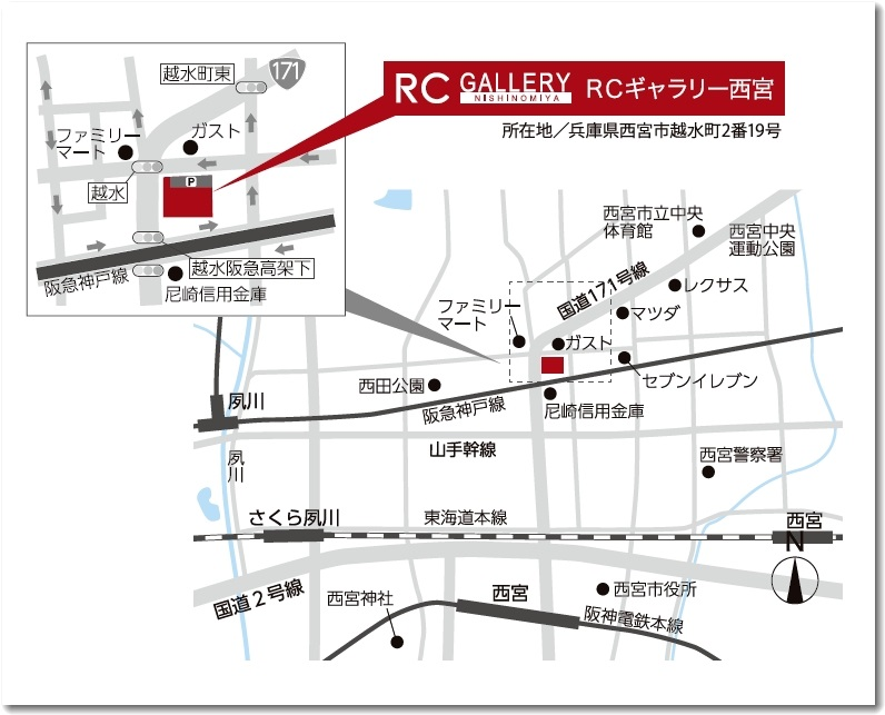 RCギャラリー西宮案内図