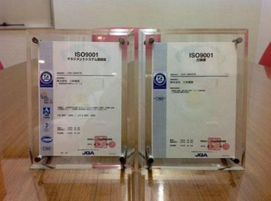 """三和建設は""""ISO9001""""の認証を取得"""