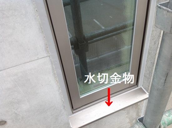 当社では撥水剤の塗布と併せて、窓下にはアルミ製の「水切り」を設けています