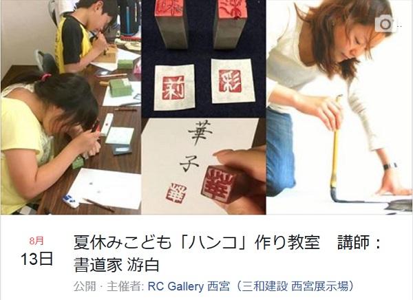 8.13「小学4・5・6年生限定 ハンコ作り教室」