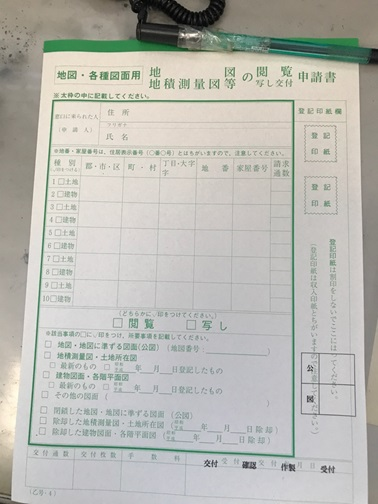 『公図』の閲覧や写しを取得する際の申請用紙