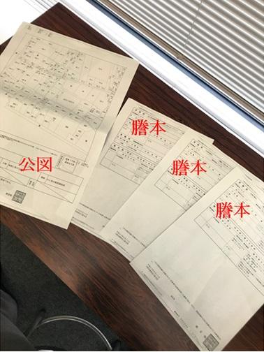 登記簿謄本と公図の写し