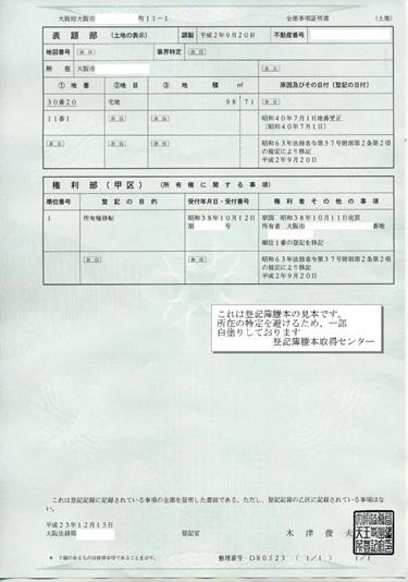 登記簿謄本取得センターHPより抜粋
