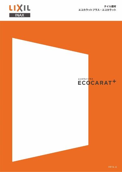 エコカラットプラスパンフレット表紙2014年6月
