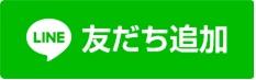 三和建設LINE@ 友達追加