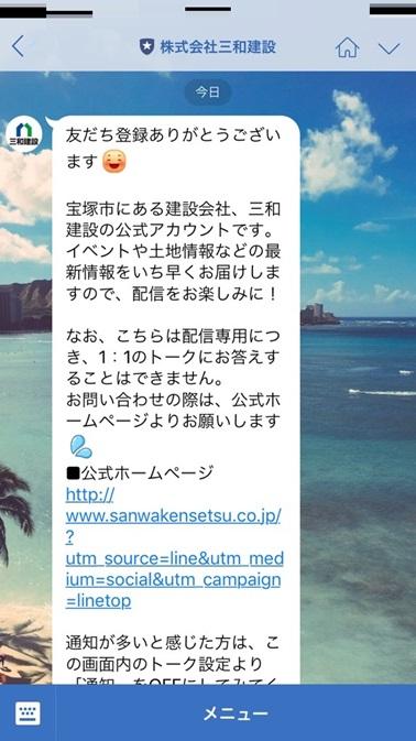 三和建設LINE@ 登録後画面