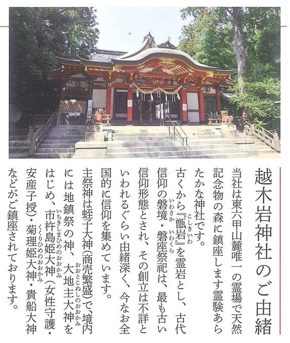 越木岩神社様ご由緒
