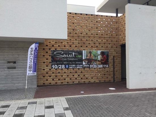 『ハンマーダルシマー稲岡大介&ギター岡崎泰正のユニット「Soust」RC ギャラリーLIVE!』