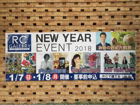 1月7日8日に開催するイベントの大きな横断幕