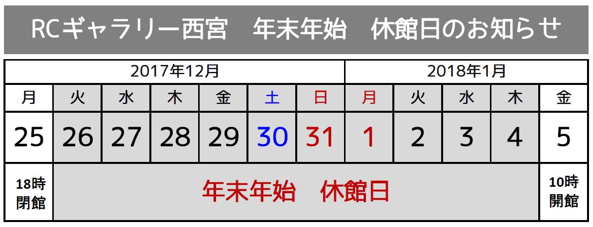 2017-2018年末年始