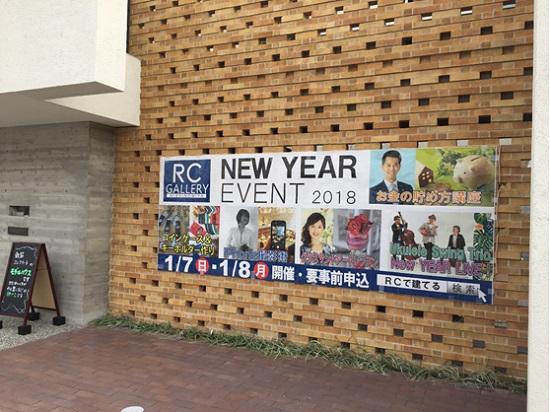 2018年新春企画イベント