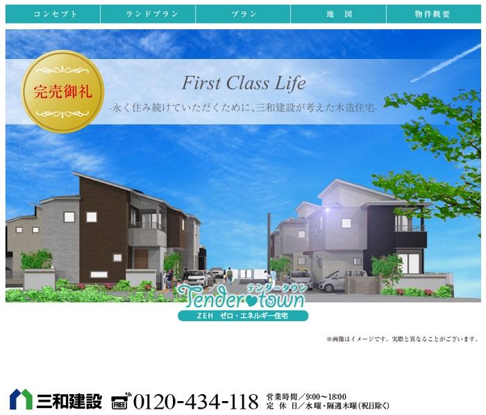 【完売】太陽光発電を標準装備「ZEH」仕様分譲住宅
